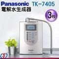 可議價【信源】公司貨~Panasonic國際牌櫥上型鹼性離子整水器 TK-7405 / TK7405 *24期零利率分期*