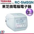 【信源】3人份【TOSHIBA東芝微電腦電子鍋】RC-5MSGN / RC5MSGN *免運費*線上刷卡