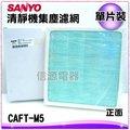 【信源】SANYO 三洋空氣清淨機專用濾網《CAFTM5/CAFT-M5》*適用ABC-M5*免運費*