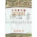 巴利學引論-早期印度佛典語言與佛教文獻之研究