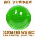 綠色水晶球--8公分