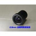 保誠科技~【超廣角魚眼鏡頭】2.8mm ~機板型監視攝影機專用~保全監視防盜監控 搭配DVR NVR CVI SDI