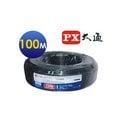 PX大通 5C-100M 128編織數位電視專用電纜線 免運費