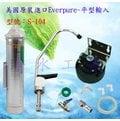 【淨水工廠】《免運費》美國進口Everpure濾心S-104/S104(平輸)..QL3-S104/QL3S104可考慮..含DIY動手族安裝零配件