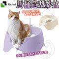 日本Richell》ID56081/83簡約馬桶造型貓砂盆-45*48.5*20cm
