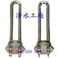 【淨水工廠】110V/750W 飲水機維修零件電熱管.加熱棒~適用各品牌飲水機使用