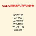 【耗材-480元錶帶】CASIO時計屋 SGW-200 WS-300 WS-110H A-200WD CASIO專用/通用款錶帶 原廠全新