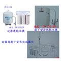 【淨水工廠】《免運費》《免費專業安裝》賀眾牌廚下型冷/熱水飲水機加熱器UW-2201HW-1+搭配UR-5301JW逆滲透純水機