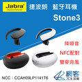 【網客】Jabra Stone3 Stone 3 炫石3 抗噪 NFC配對 可改中文 雙待機 藍牙耳機 藍芽耳機 j13【先創公司貨】另有plantronics legend