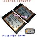 [高容量電池*2入] 免運費 NOKIA BL-5J BL5J 5800 X6 N900 5230 C3 C3-00 X1-01 X1-00 X6-00 Lumia 520 1300mAh