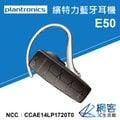【網客】Plantronics 繽特力 E50 雙待機 可聽音樂 A2DP 藍牙耳機 藍芽耳機 ps24【遠寬貨】ML20 升級版