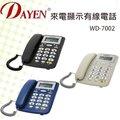 (( best音響批發網 ))*(WD-7002)旺德來電顯示家用電話.具鬧鐘功能 低於大賣場 三色