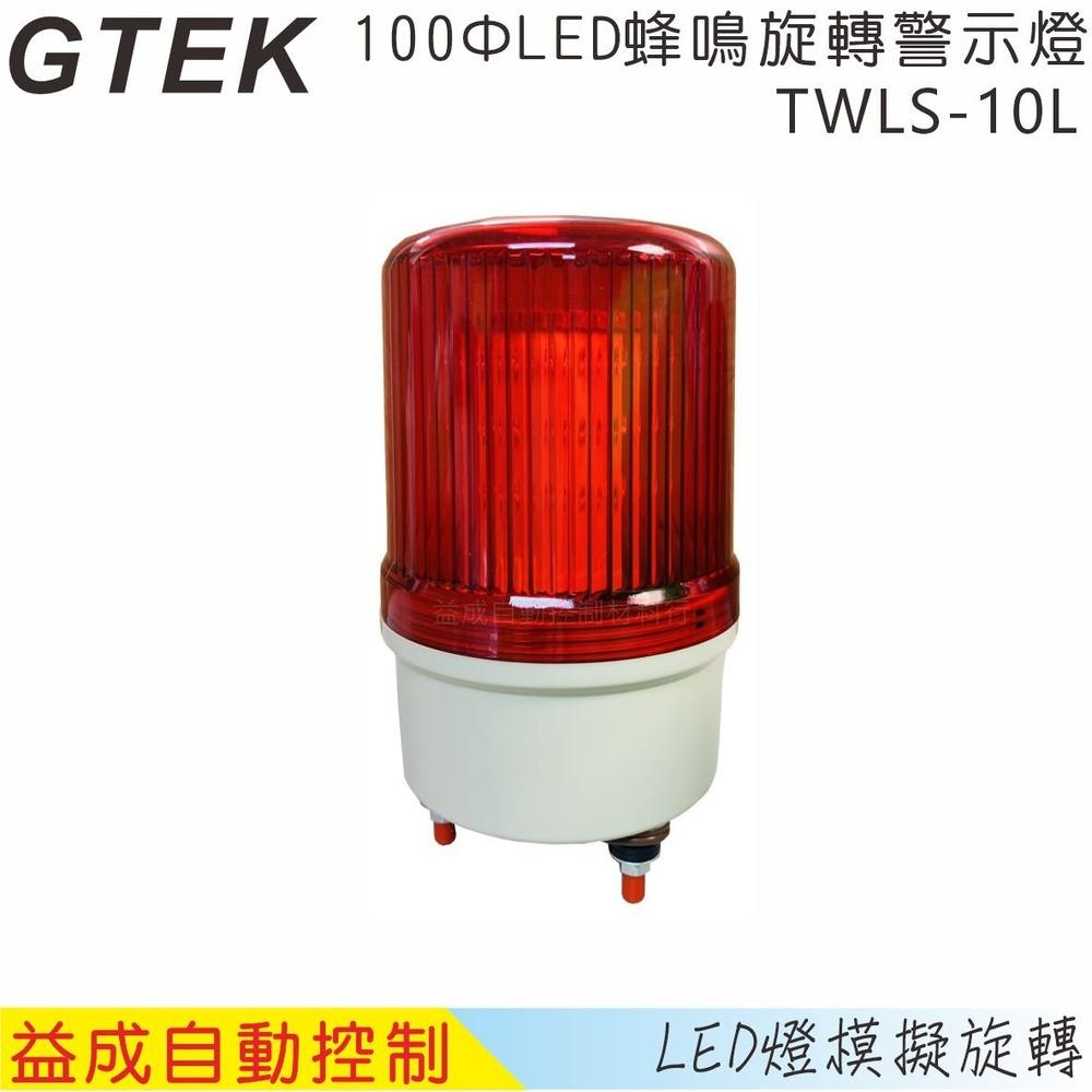 100ΦLED警示燈(有蜂鳴器) 顏色電壓可選