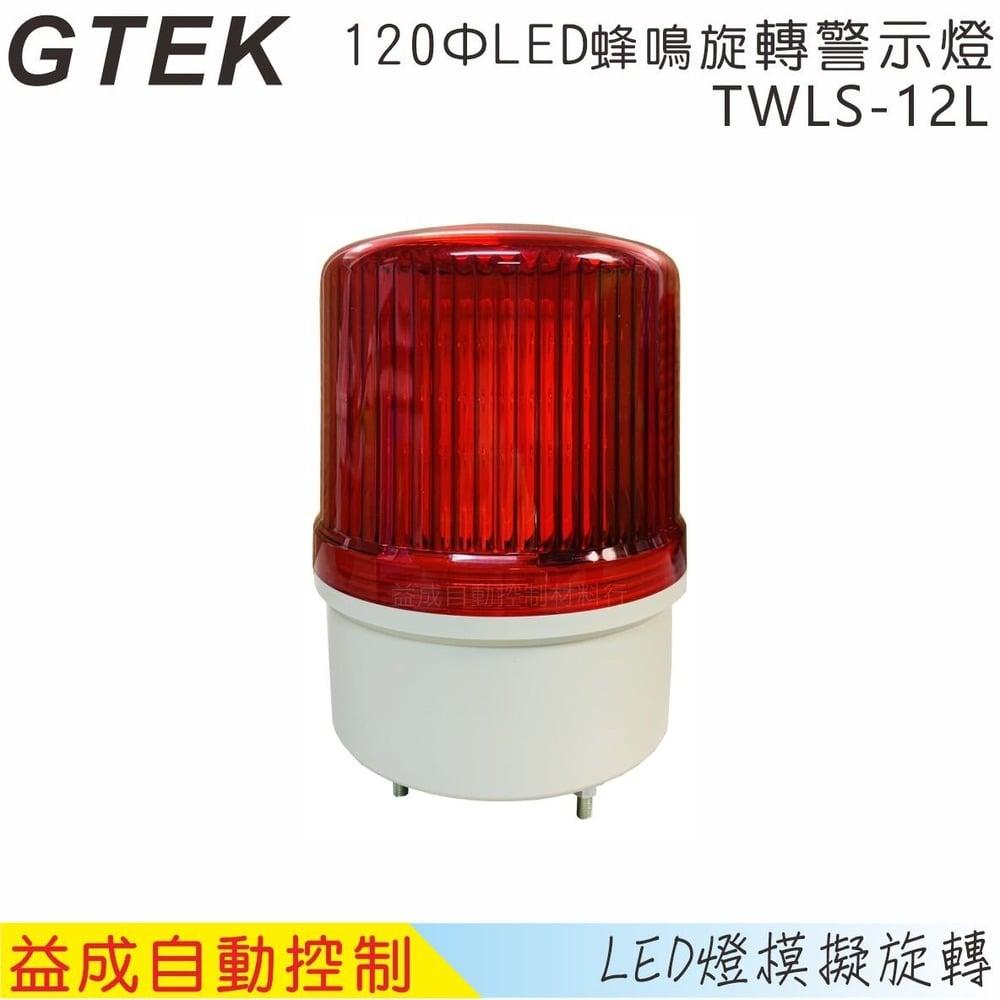120ΦLED警示燈(有蜂鳴器) 顏色電壓可選