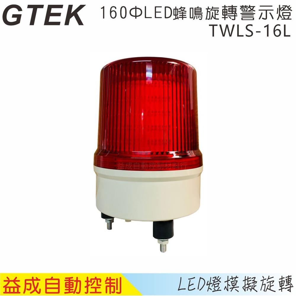 160ΦLED警示燈(有蜂鳴器) 顏色電壓可選