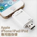【i-FlashDevice】32GB Apple iPad Air/Air2/mini/mini2/mini3/mini4 平板隨身碟/雙頭龍/互傳免電腦/多媒體影音