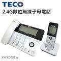 【TECO東元】2.4G數位無線顯示子母電話(XYFXC081W)