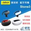 【網客】Jabra Stone3 Stone 3 炫石3 抗噪 NFC配對 可改中文 雙待機 藍牙耳機 藍芽耳機 j13【先創公司貨】另有plantronics E500