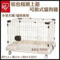 *GOLD*日本 IRIS《RKG-900L》掀蓋式寵物籠 - 92*64*60 cm 『免運』