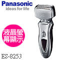 ☆父親節出清品☆ Panasonic 國際牌 3D浮動四刀頭電鬍刀 ES-8253 日本製 新四刀頭3D立體「終極刀網」