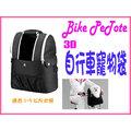 【李小貓之家】Bike Petote《3D自行車寵物袋》可掛於腳踏車前,手提、側背、斜背,帶著寶貝一起出遊