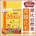 *GOLD*莫比Mobby《成貓化毛》雞肉+米配方貓飼料-7.5kg