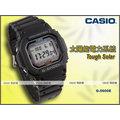 【促銷款】CASIO卡西歐 G-SHOCK 手錶 G-5600E-1DR 太陽能充電電力系統 全新保固 開發票