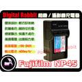 數位小兔【Fujifilm NP45 NP-45 充電器】J10,J12,J100,J110w,J120,J150w,J250 Z10 NP45A NP-45A MINI 90 MINI90