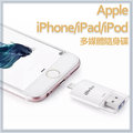 【iDrive】128GB Apple iPad Air/Air2/mini/mini2/mini3/mini4 平板隨身碟/雙頭龍/互傳免電腦/多媒體影音