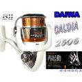 ☆鋍緯釣具網路店☆ Daiwa CALDIA 2506 型