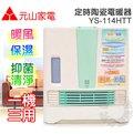 【暖風.加濕.清淨三合一!免運費】元山保濕型定時陶瓷電暖器 YS-114HTT