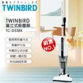 TWINBIRD 直立式吸塵器 TC-D338 / TC-D338K 免運費 線上刷卡