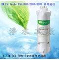 《免運費》《分期0利率》3M淨水器 UVA1000/UVA2000/UVA3000 紫外線殺菌淨水器濾心 3CT-F022-5