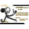 數位小兔 JOBY Gorillatorch LED FL1勾樂手電筒 腳架 強力磁鐵 任意固定 單車頭燈 cool