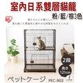 ☆日本IRIS【PEC-902】室內日系雙層貓籠