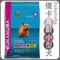*GOLD*優卡Eukanuba《高齡犬小型犬》3kg