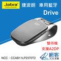 促銷 ●網客● Jabra Drive 捷波朗 領航者 車載 藍芽 音樂 播放器 車用藍牙 揚聲器 喇叭 j16【先創公司貨】