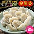 【SabaFish】手工去刺虱目魚水餃(50粒/包)