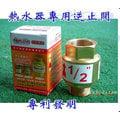 【Nan Mei Shop】 熱水器專用配件-1/2規格逆止閥-技師推薦