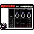 數位小兔 O-FLASH 導光 環閃 環形閃光燈 套件 NIKON D300S,D700,D300