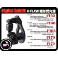 數位小兔 O-FLASH 導光 環閃 環形閃光燈 套件 PENTAX KX,K7,KM,K20D