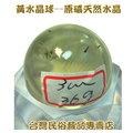 黃水晶球--直徑3公分