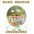 黃水晶球--直徑3.2公分