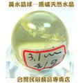 黃水晶球--直徑3.0~3.3公分