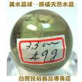 黃水晶球--直徑3.3公分