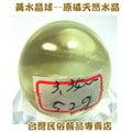 黃水晶球--直徑3.1~3.3公分