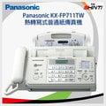 【原廠】國際Panasonic KX-FP711TW熱轉寫式普通紙傳真機