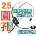Y景陽電信◆電話耳機25型:使用於2.5mm插孔的耳機電話機,例如國際牌Panasonic無線電話機,左右耳都可用