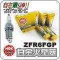 《自在購 GOGO!! 》NGK GP白金火星塞BKR5.6.7 號ZFR5.6號crv.k8非denso.bosch汽車百貨
