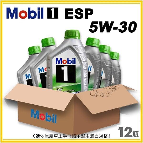 【愛車族購物網】Mobil 美孚1號 ESP Formula 5W30 全合成機油 /1L 整箱12瓶